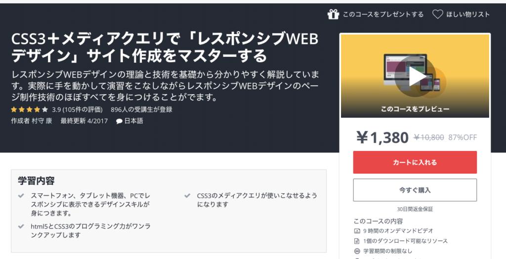 CSS3+メディアクエリで「レスポンシブWEBデザイン」サイト作成をマスターする