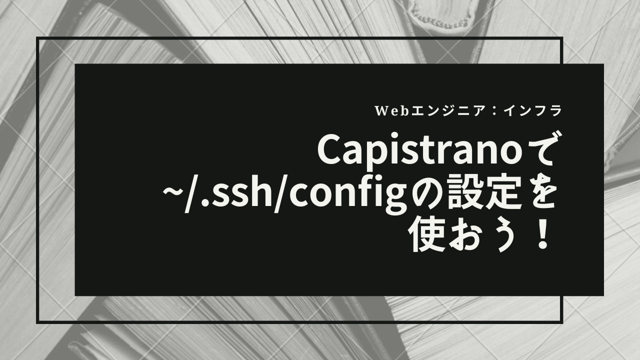 capistrano-ssh-config