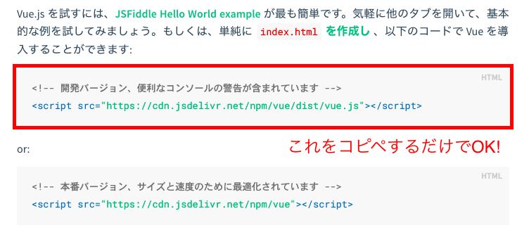 CDNの開発バージョンVue.js