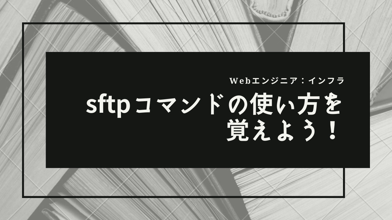 how-to-sftp
