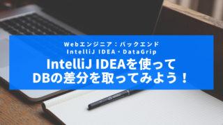 intellij-db-migration