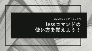 linux-less