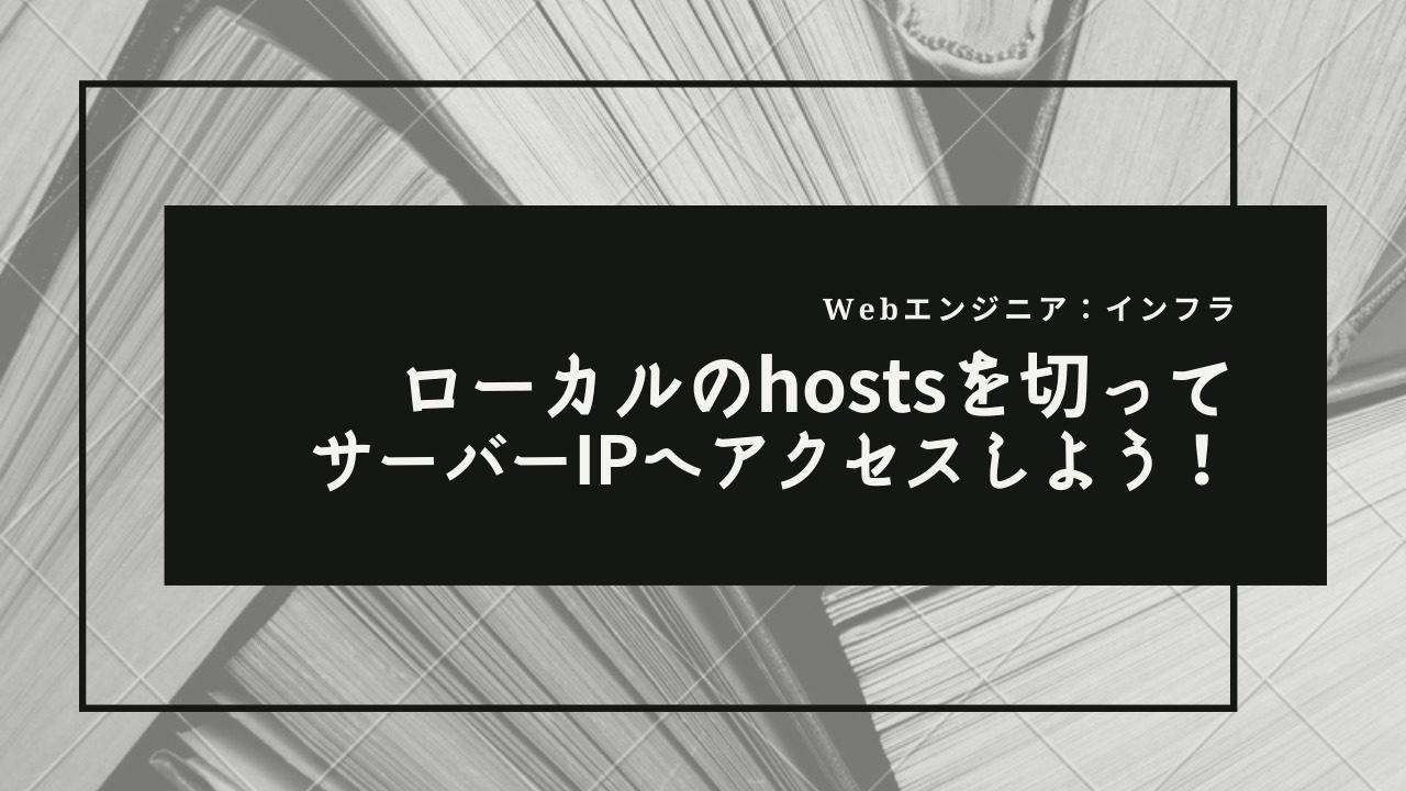 mac-hosts