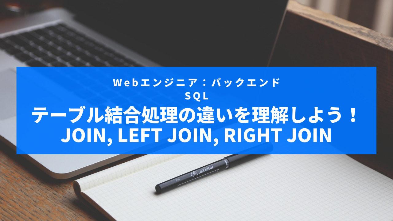 mysql-join