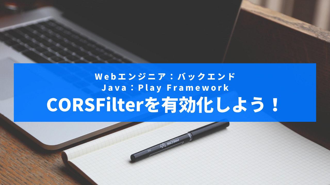 play-cors-filter