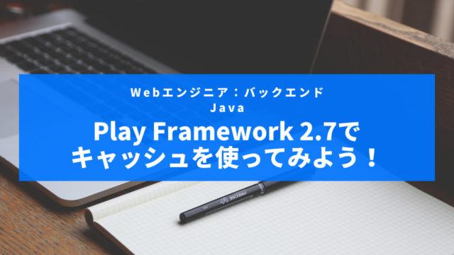 play-framework-cache