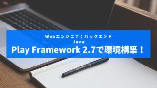 play-framework-environment