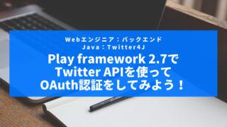 play-twitter4j