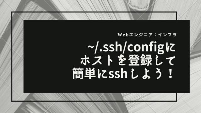 ssh-config-setting