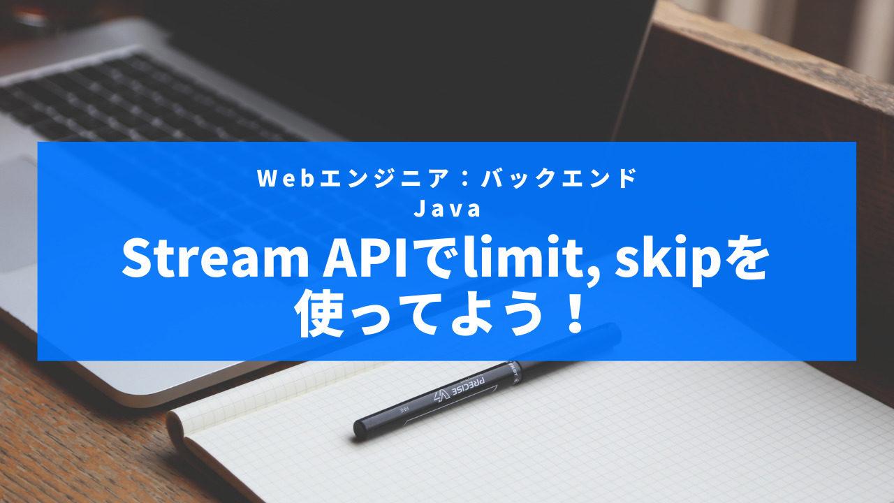 stream-api-limit-skip
