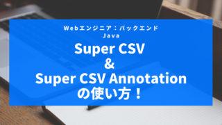 super-csv