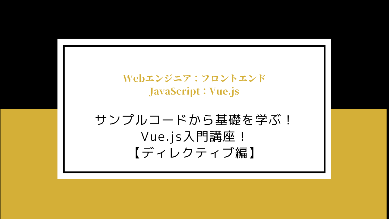 vue-introductory-course-directive