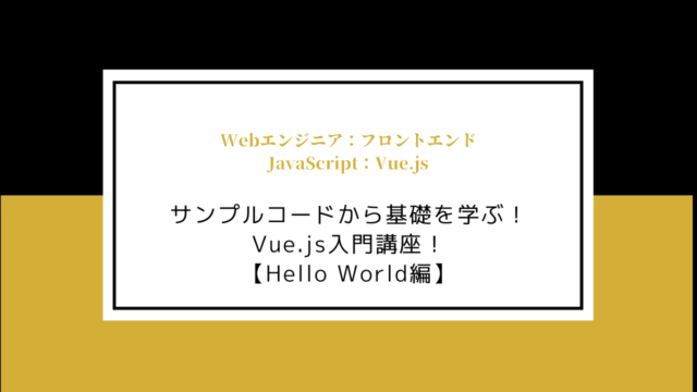 vue-introductory-course-hello-world