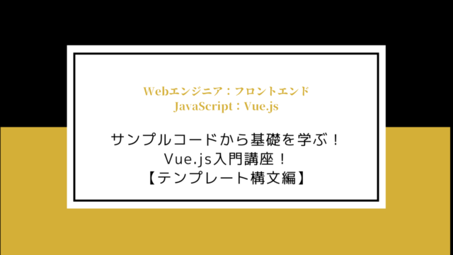 vue-introductory-course-template-syntax