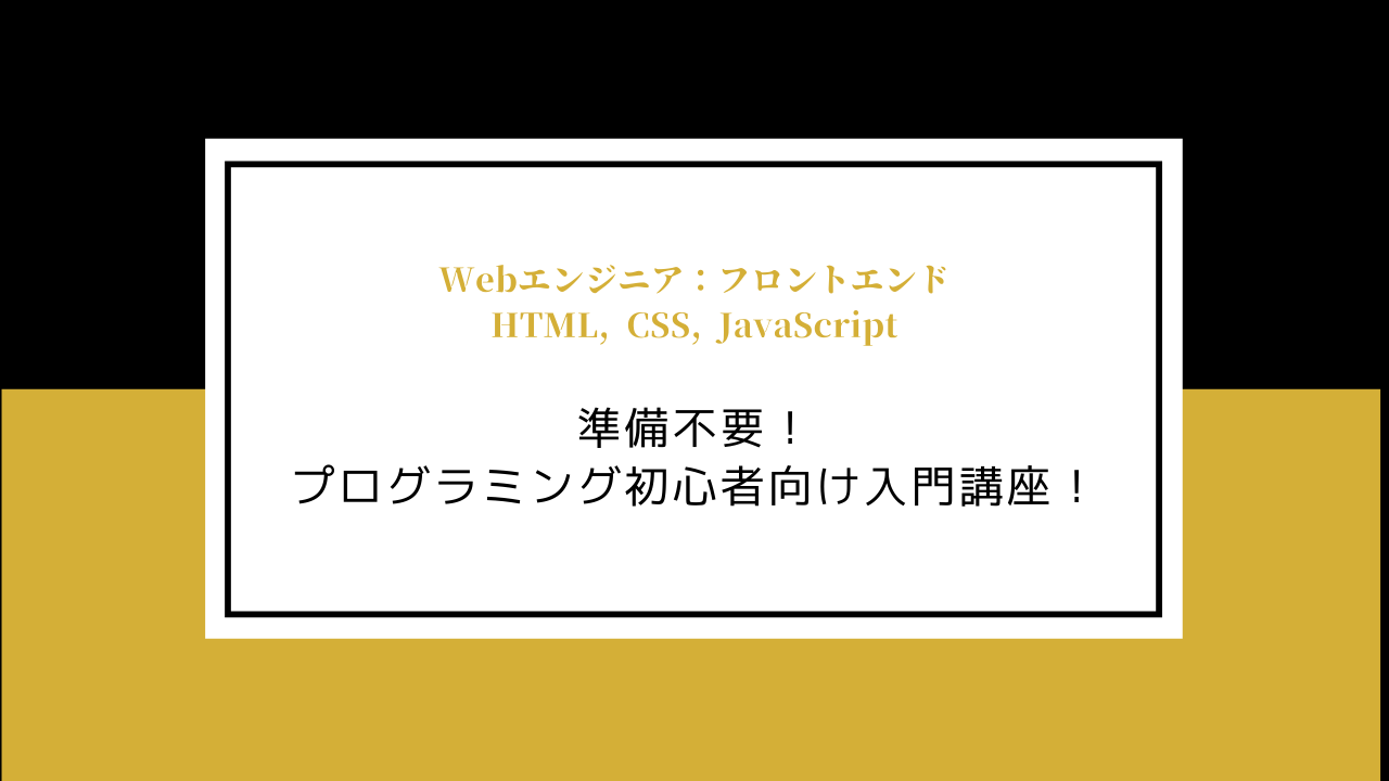 web-introductory-course