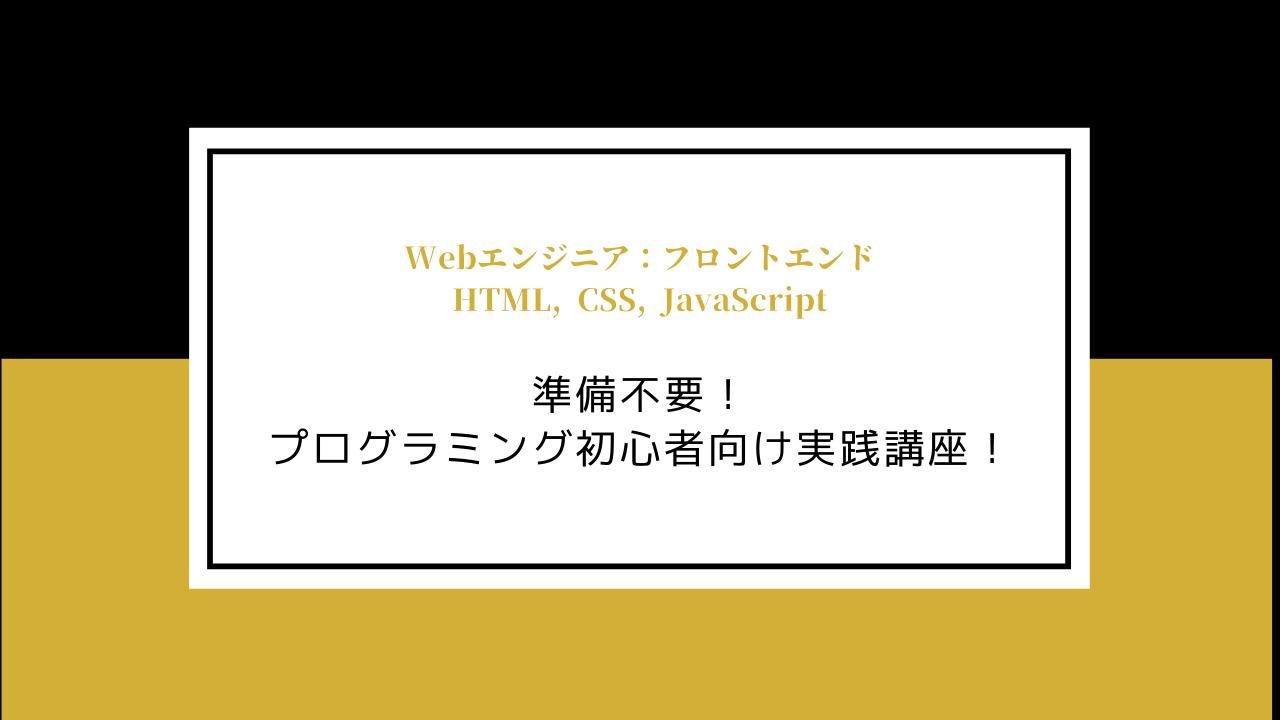 web-practical-course