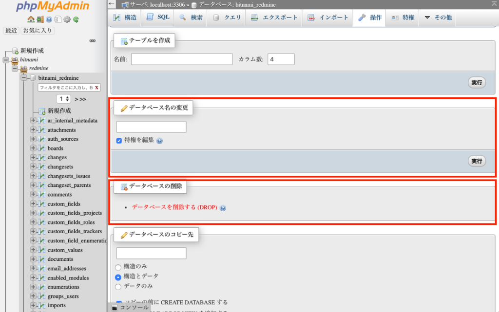 デフォルトのデータベースの変更、または削除