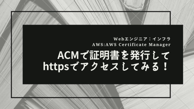 acm-wordpress