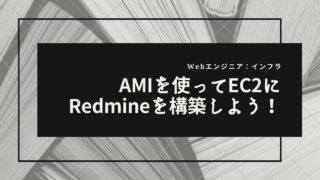 aws-ami-redmine