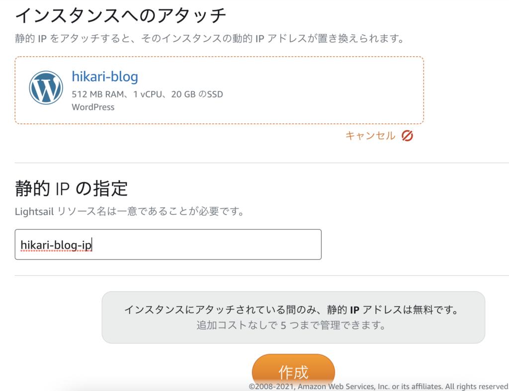 静的IPのアタッチ