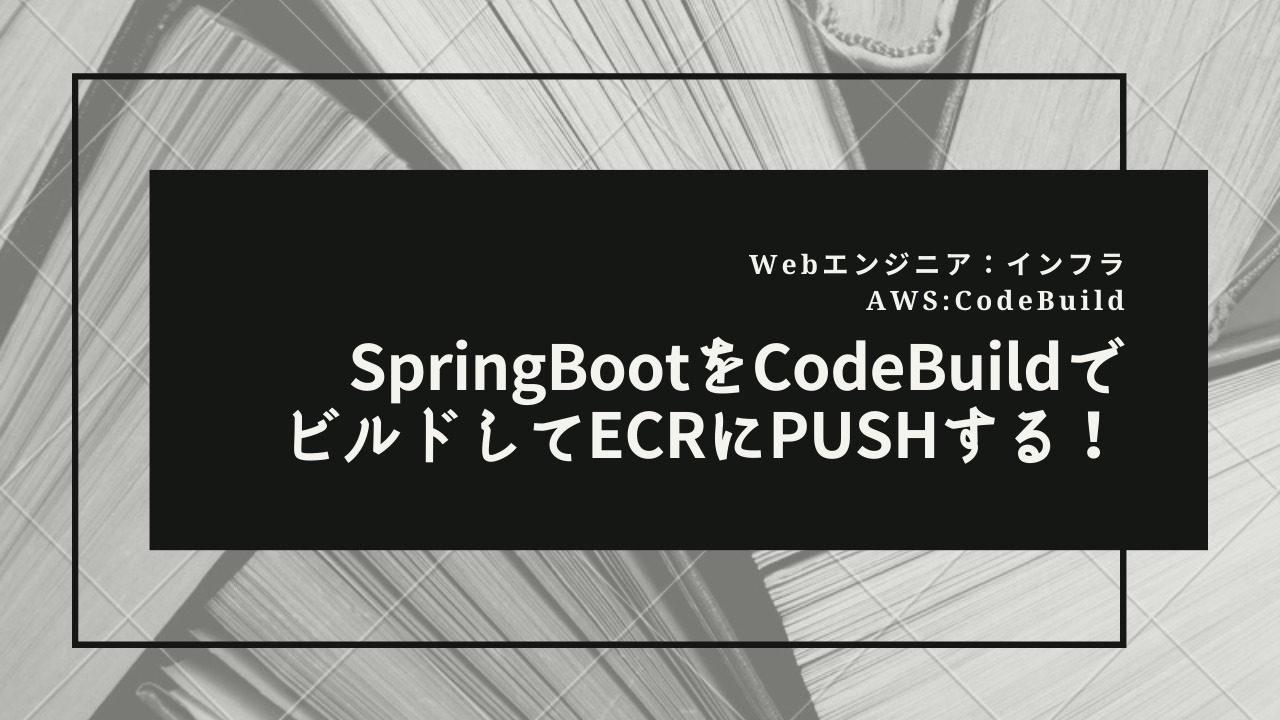 codebuild-ecr-push