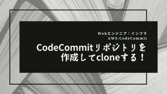 codecommit-clone