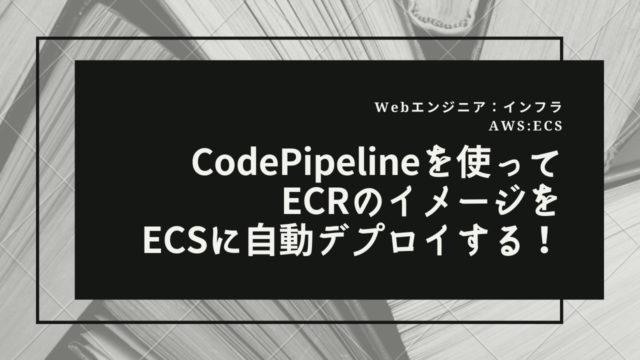 codepipeline-ecr-ecs-auto-deploy