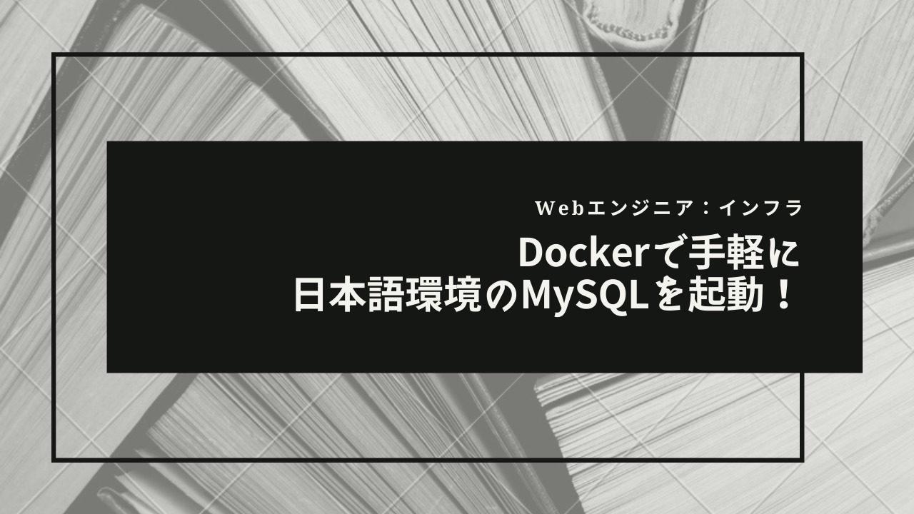 docker-mysql