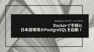 docker-postgresql