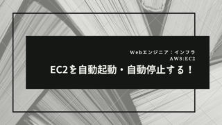 ec2-auto-start-and-stop