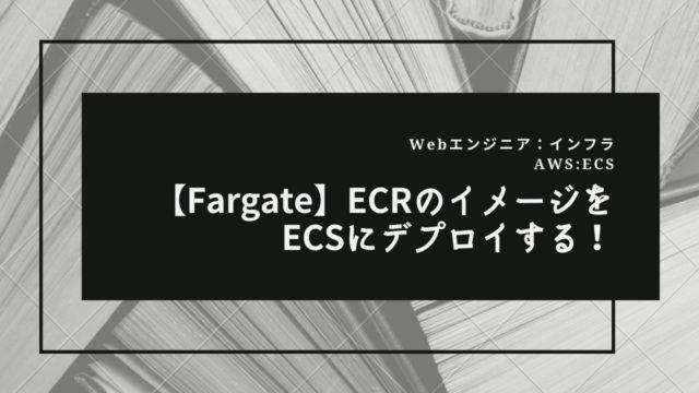 ecr-ecs-deploy-fargate