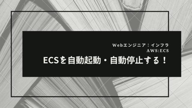 ecs-auto-start-and-stop
