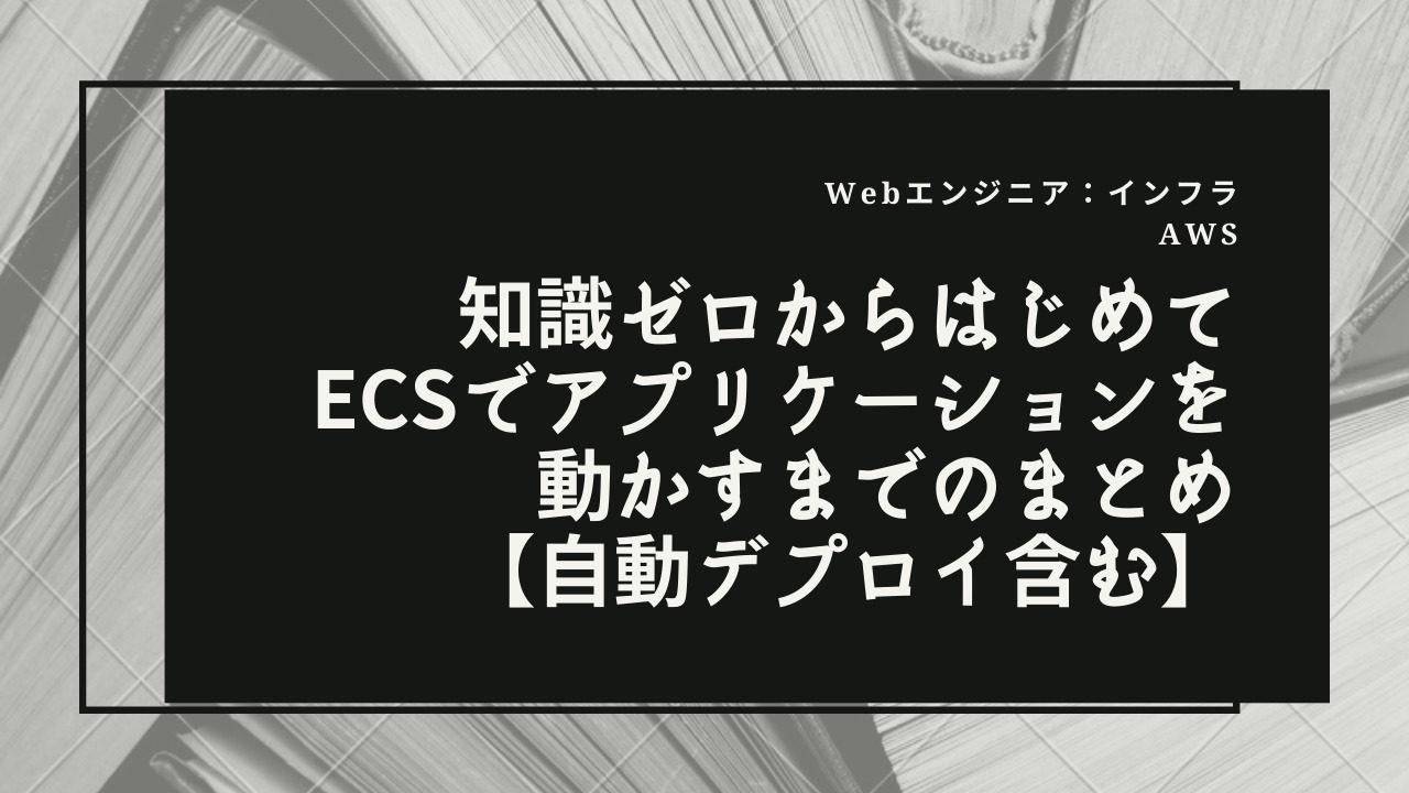 ecs-collection