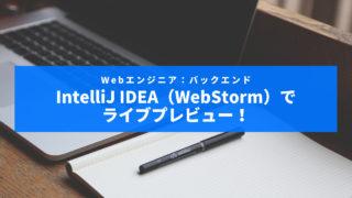 intellij-idea-live-preview