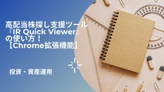 ir-quick-viewer