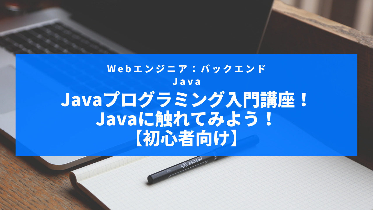 java-introductory-course