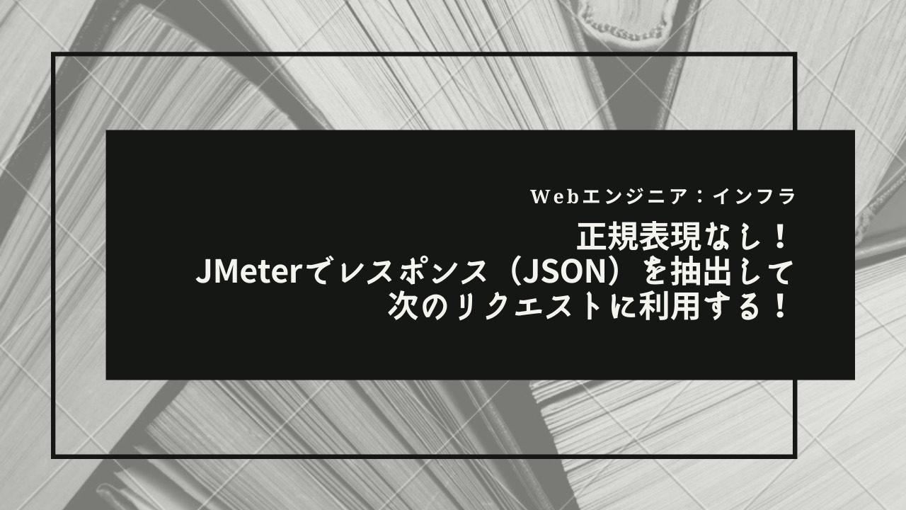 jmeter-json-response