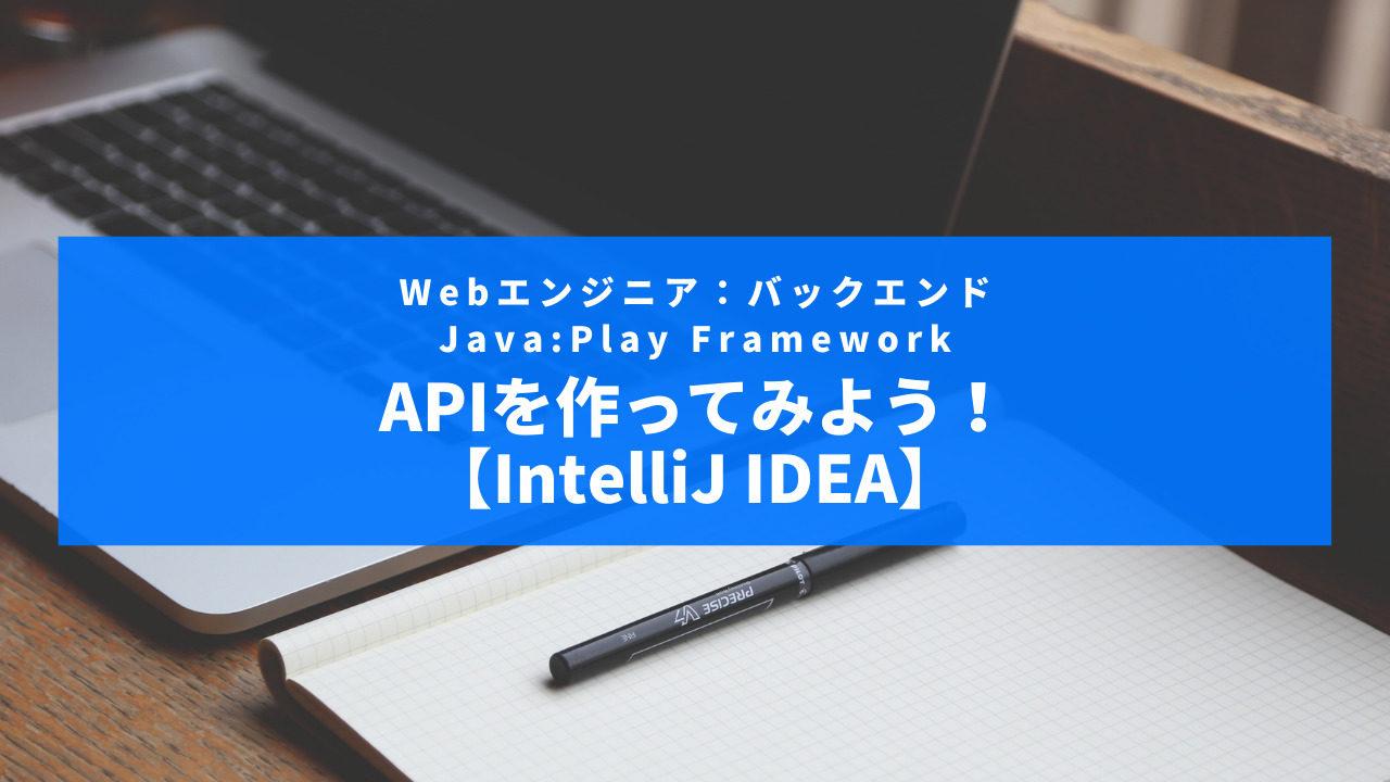 play-framework-api