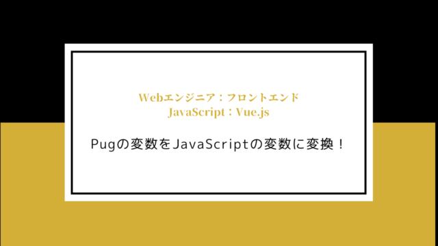 pug-js-variable-change