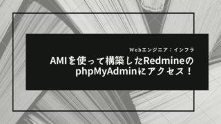 redmine-phpmyadmin