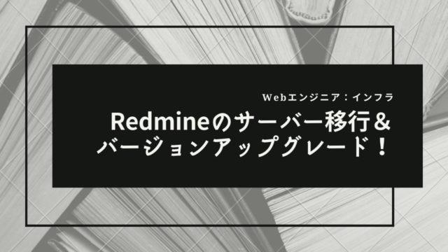 redmine-upgrade