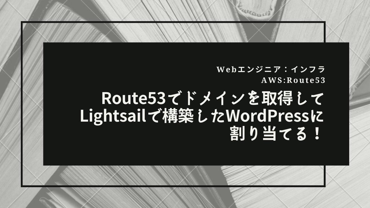 route53-lightsail-wordpress
