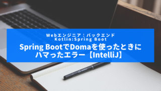 spring-boot-kotlin-doma-error