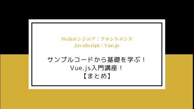 vue-introductory-course-collection