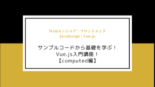 vue-introductory-course-computed