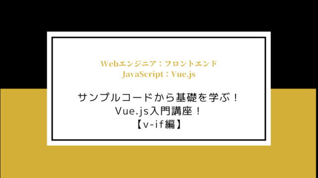 vue-introductory-course-v-if