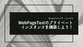 webpagetest-private-instance