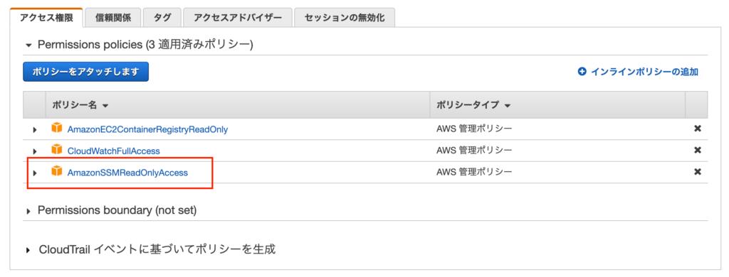 AmazonSSMReadOnlyAccessの追加