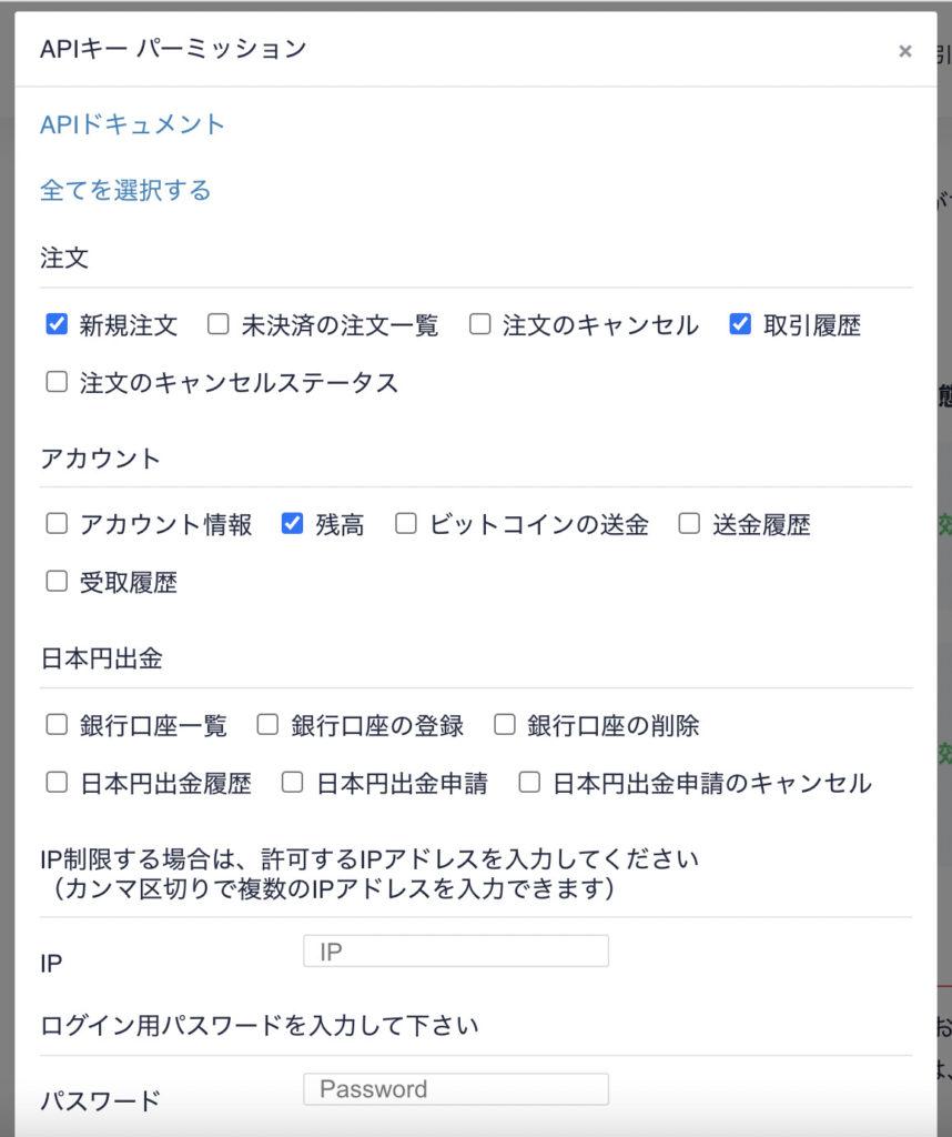 APIパーミッション