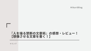 hito-wo-ayatsuru-kindanno-mentalism